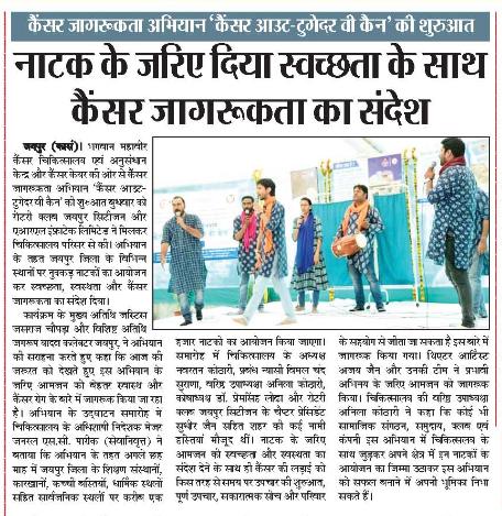 Samacha Jagat page no 3, 1st May